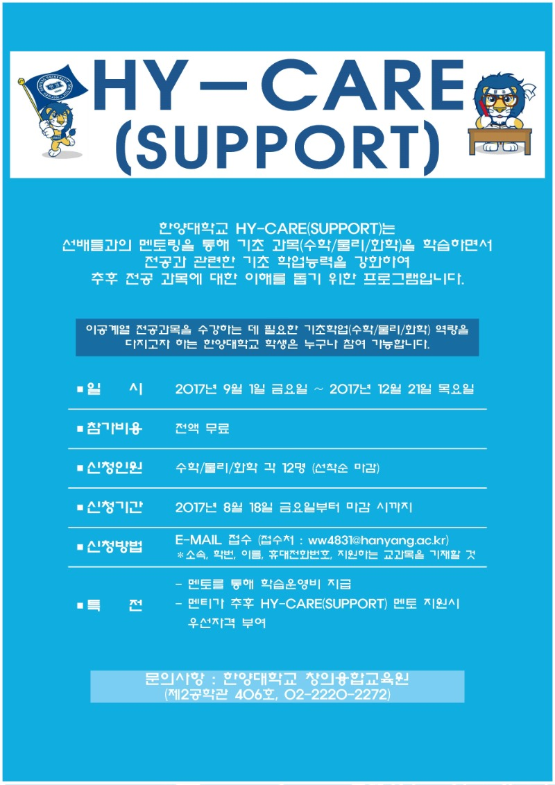 HY-CARE SUPPORT 포스터.jpg