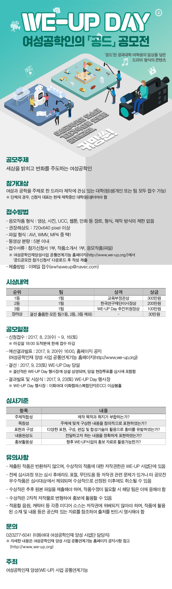 여성공학인의「공드」공모전_포스터(웹용).png
