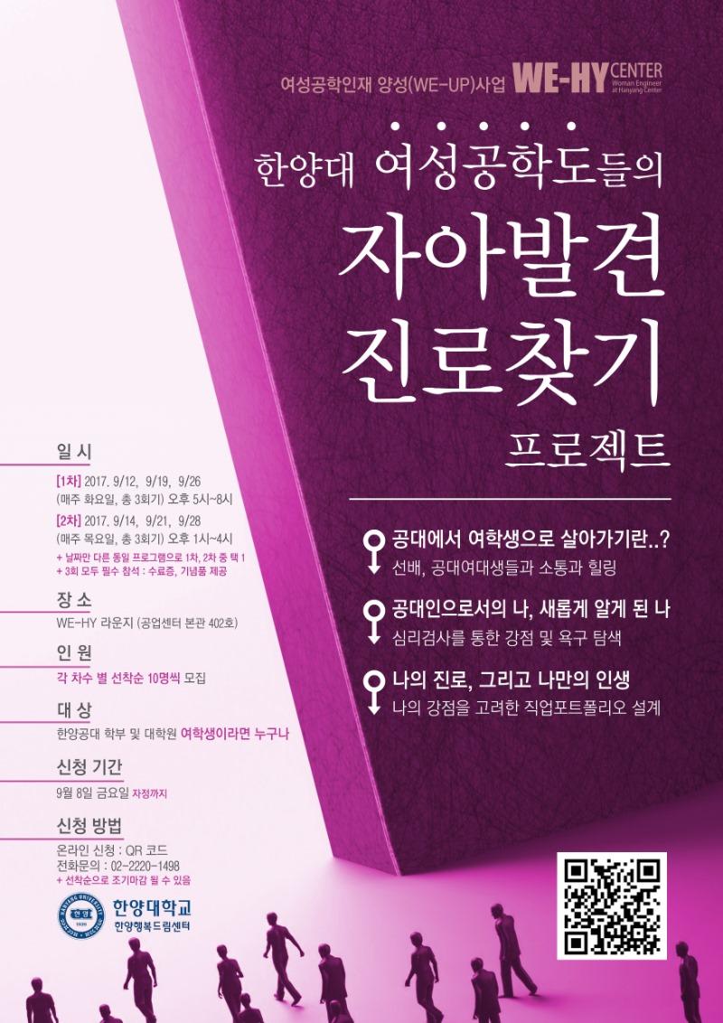 자아발견진로찾기(집단상담) 2학기 홍보 포스터.jpg