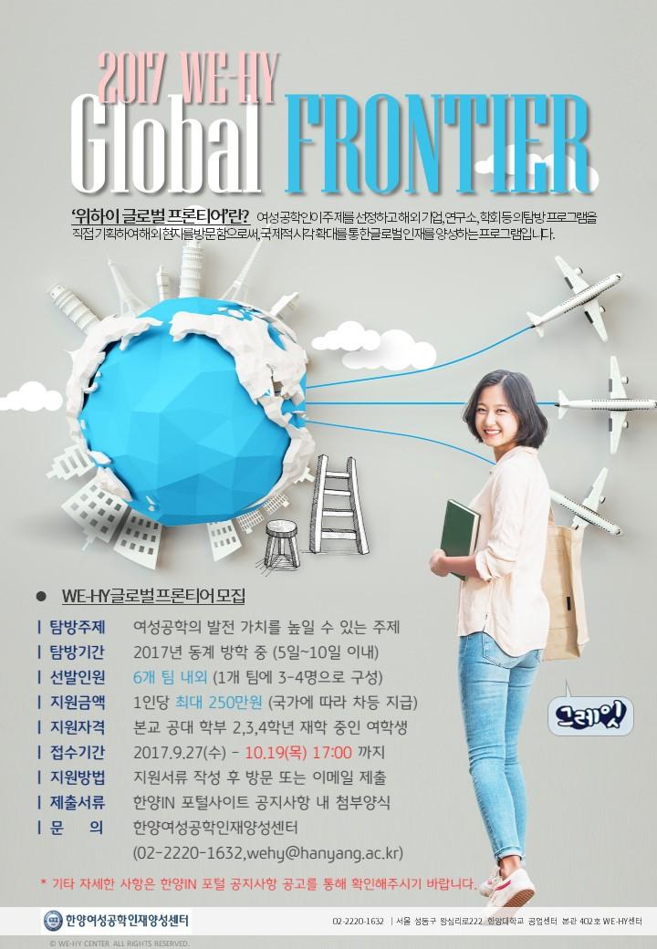 [최종jpg] 2017 글로벌 프론티어 프로그램_공고 포스터_지연.jpg
