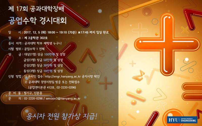 수정됨_17th_poster_r.png
