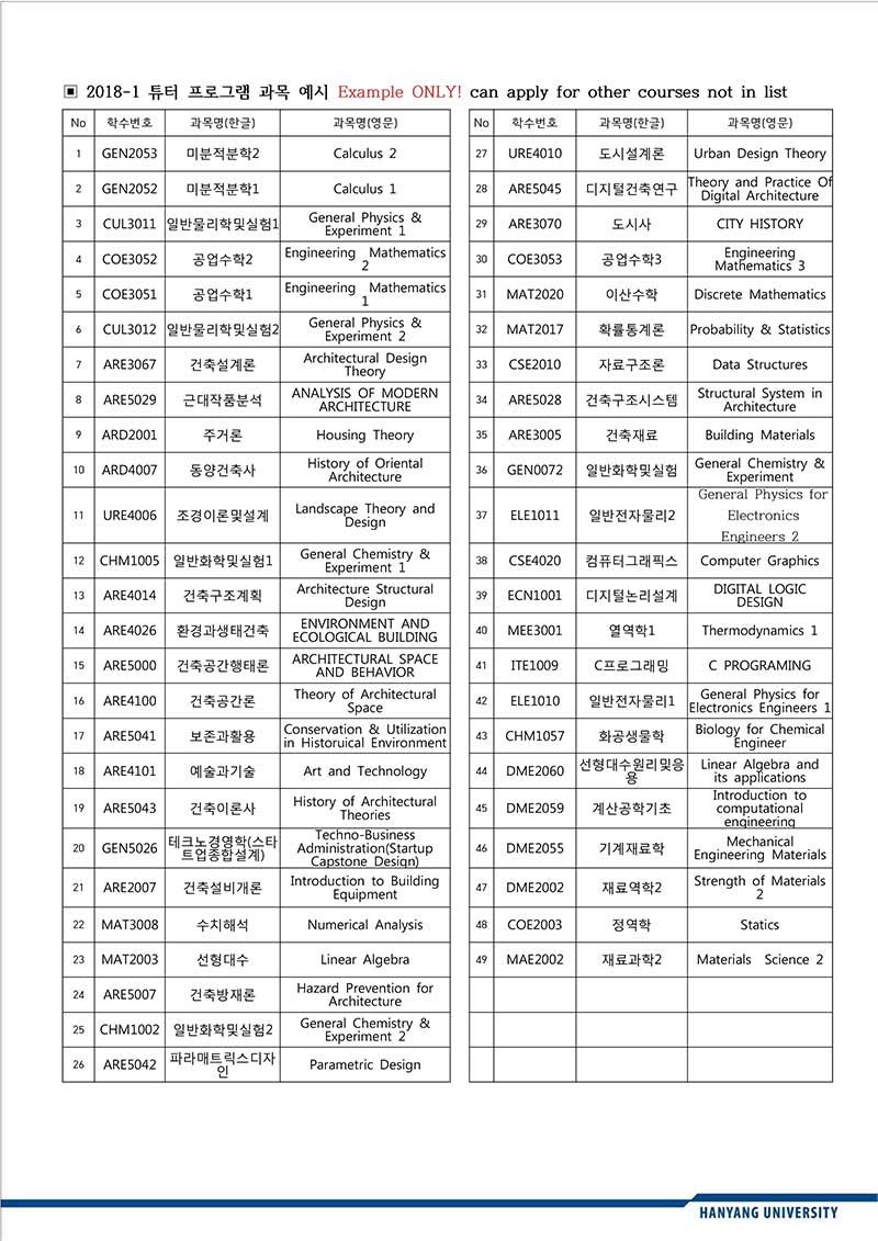 2018-1 외국인 유학생 튜터프로그램 - 튜터튜티모집안내-2.jpg