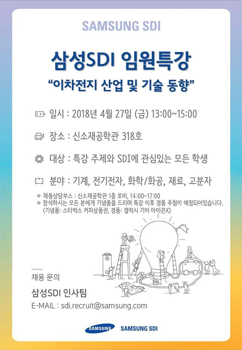 20180427 삼성SDI 임원특강 및 채용설명회 홍보포스터.jpg