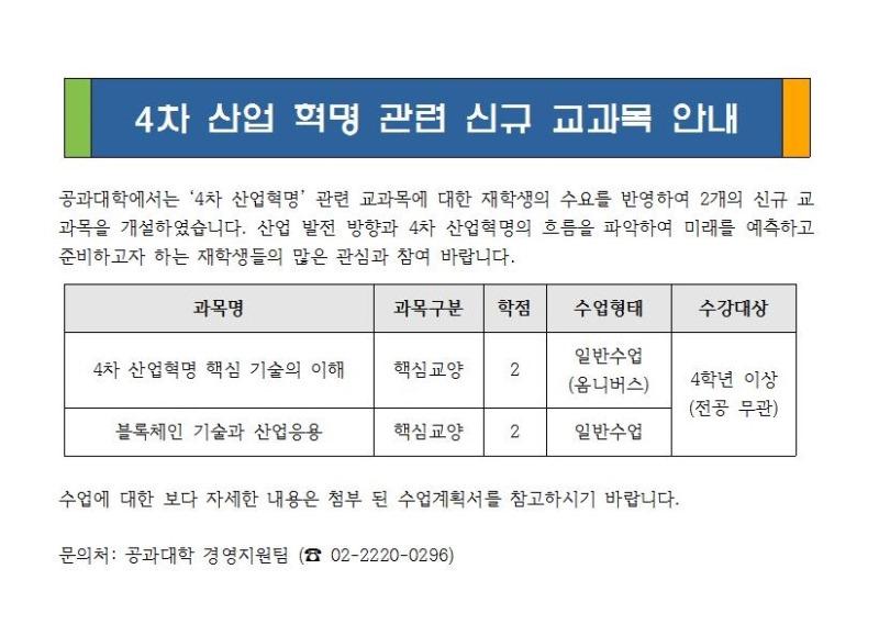 4차산업혁명 수업 홍보문.jpg