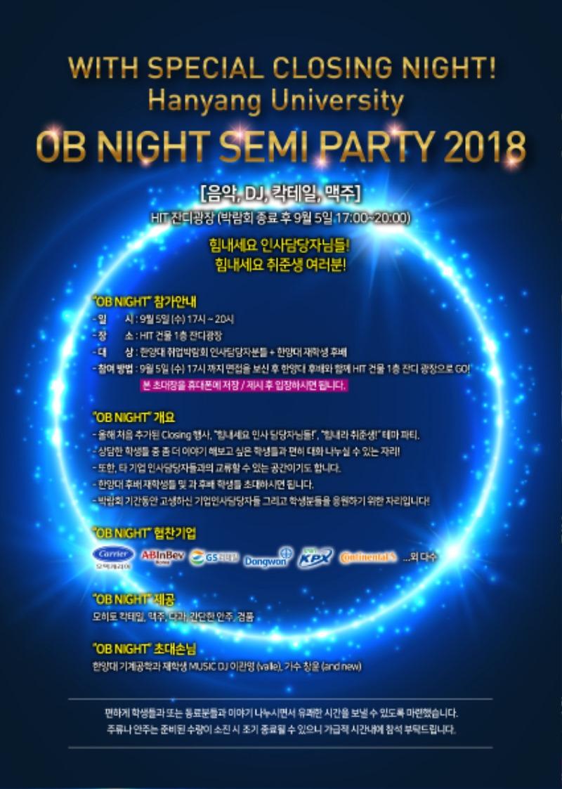 2018 취업박람회 OB NIGHT 초대장.jpg