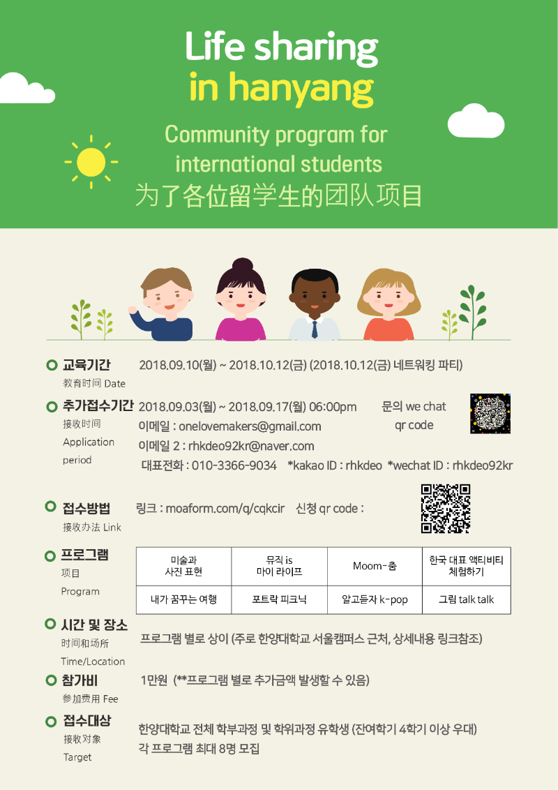 life sharing 포스터_한중 (2).png
