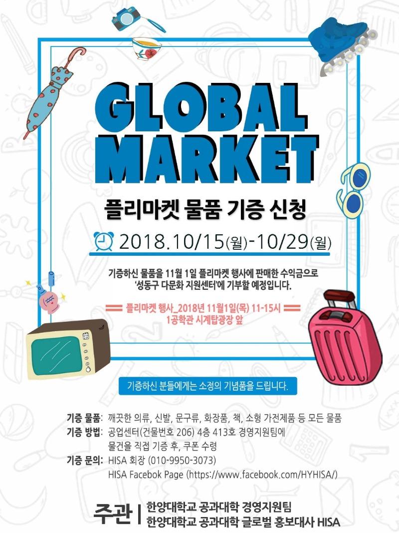 글로벌 플리마켓(국문).jpg
