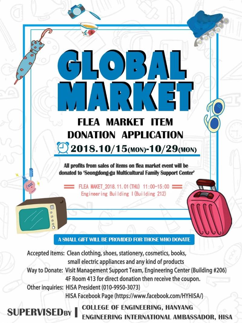 글로벌 플리마켓(영문).jpg