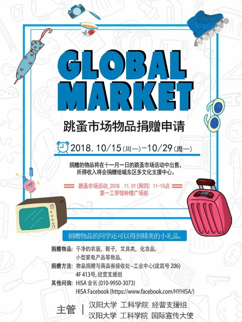 글로벌 플리마켓(중문).jpg