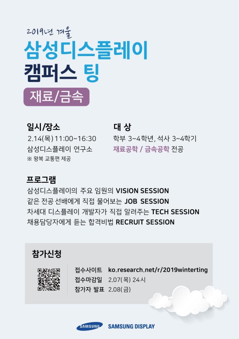 '19上 우수인재초청행사 포스터(재료,금속).jpg