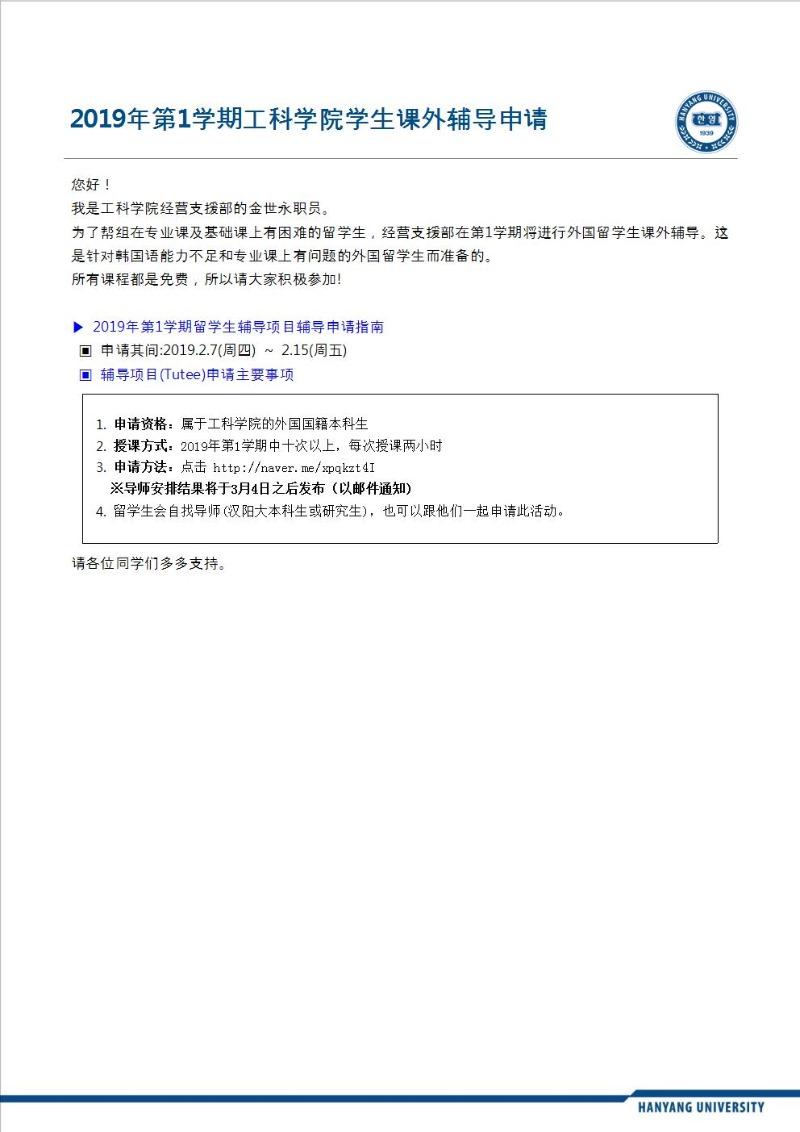 2019-1 외국인 유학생 튜터링 프로그램_모집안내(튜티)003.jpg