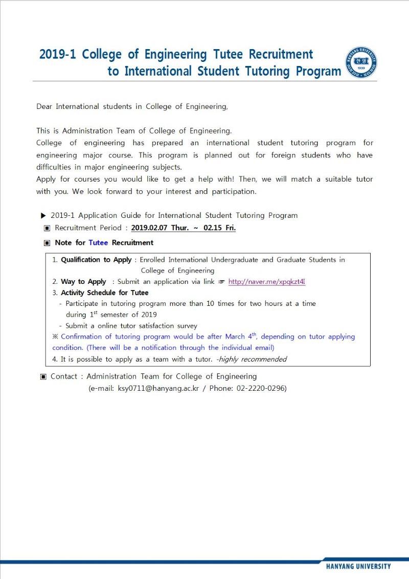 2019-1 외국인 유학생 튜터링 프로그램_모집안내(튜티)002.jpg
