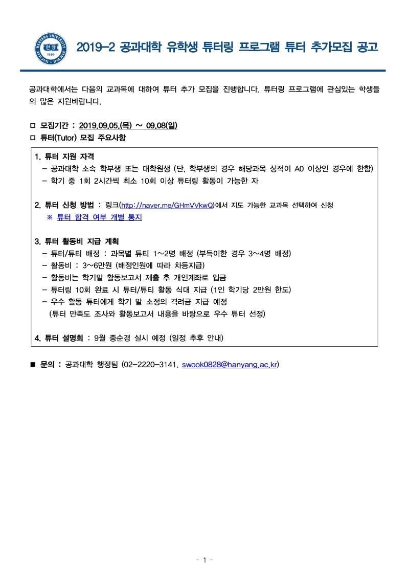 2019-2 외국인 유학생 튜터링 프로그램(튜터_추가모집)_pages-to-jpg-0001.jpg