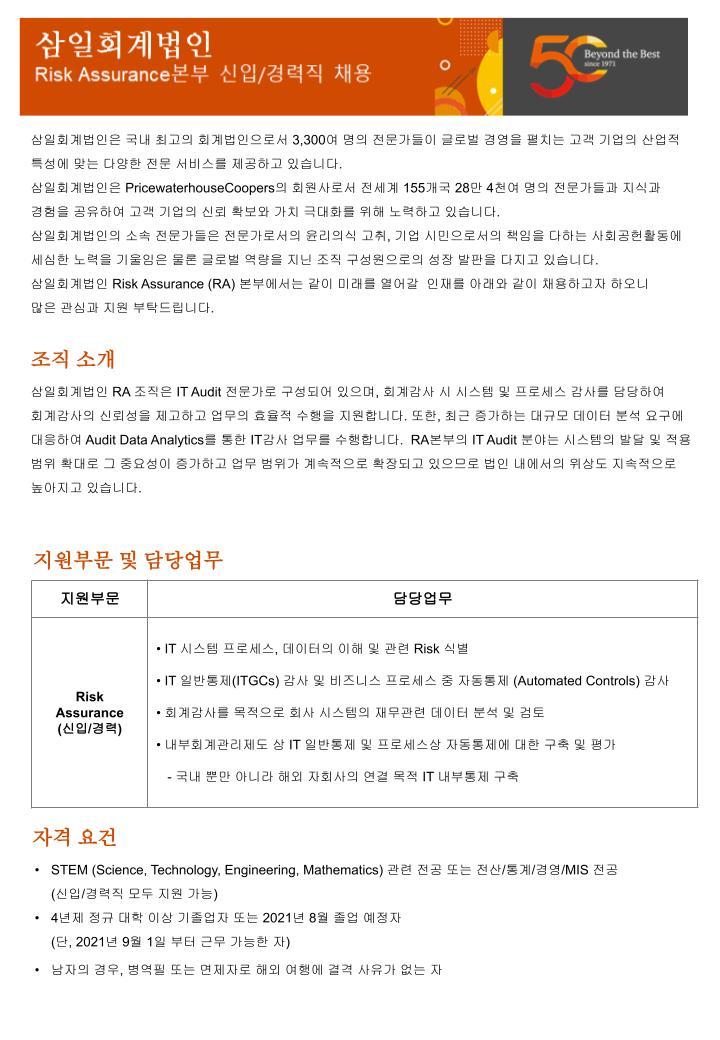 삼일회계법인_Risk Assurnace Specialist 채용_공고문(1) (1).jpg